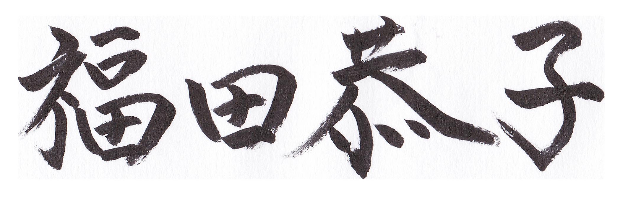 福田恭子サイン