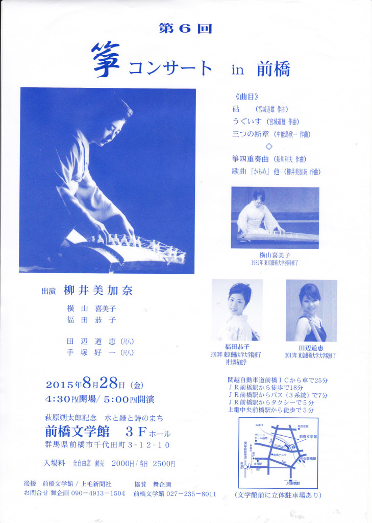 箏コンサート_20150828